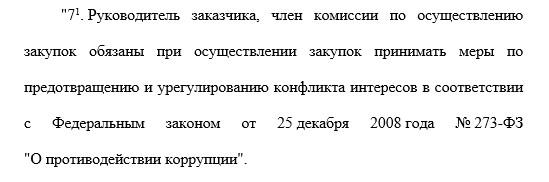 Конфликт интересов в закупках в рамках Закона № 223-ФЗ